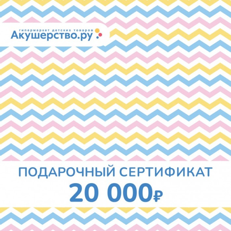 Akusherstvo Подарочный сертификат (открытка) номинал 20000 руб.