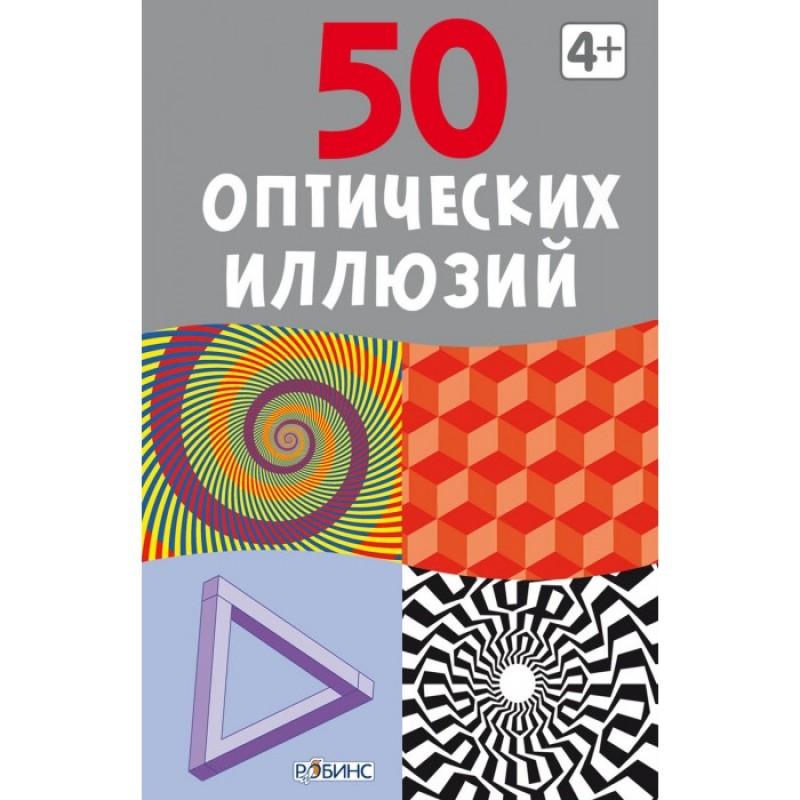 Робинс Асборн-карточки. 50 оптических иллюзий