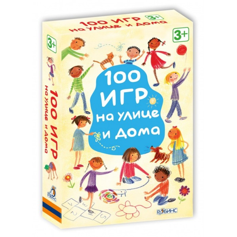 Робинс Асборн-карточки. 100 игр на улице и дома