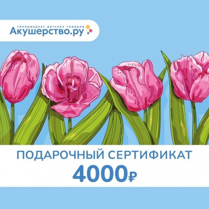Akusherstvo Подарочный сертификат (открытка) номинал 4000 руб.