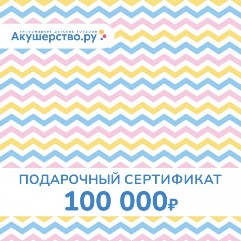 Akusherstvo Подарочный сертификат (открытка) номинал 100000 руб.
