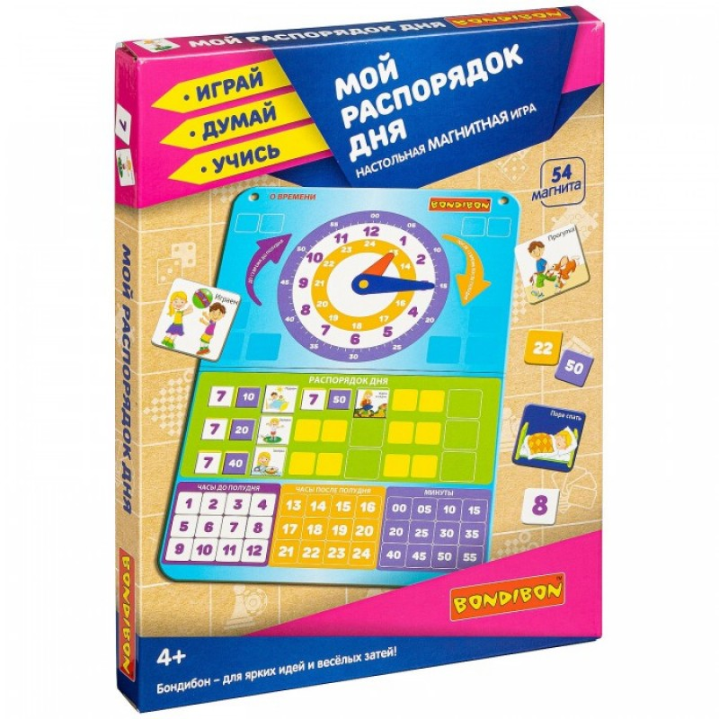 Bondibon Магнитная игра Мой распорядок дня с часами (54 магнита)