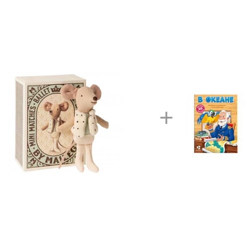 Мягкая игрушка Maileg Мышонок младший брат Танцор в коробке и книжка-панорама В океане Геодом
