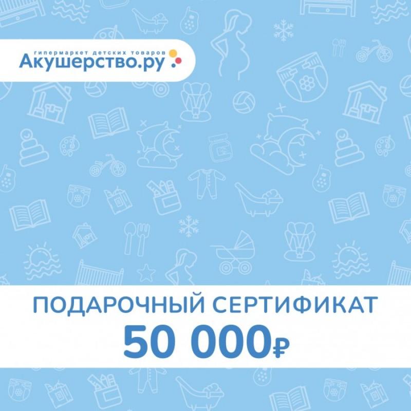 Akusherstvo Подарочный сертификат (открытка) номинал 50000 руб.